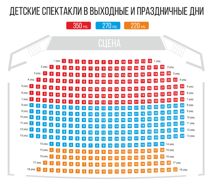 Продажа билетов на концерты рязань