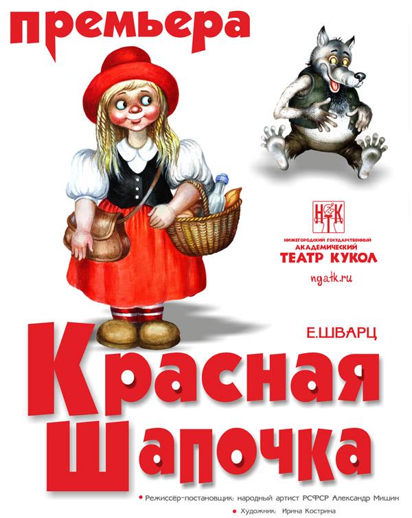 Нарисовать афишу к спектаклю красная шапочка львовский оперный театр купить билеты онлайн