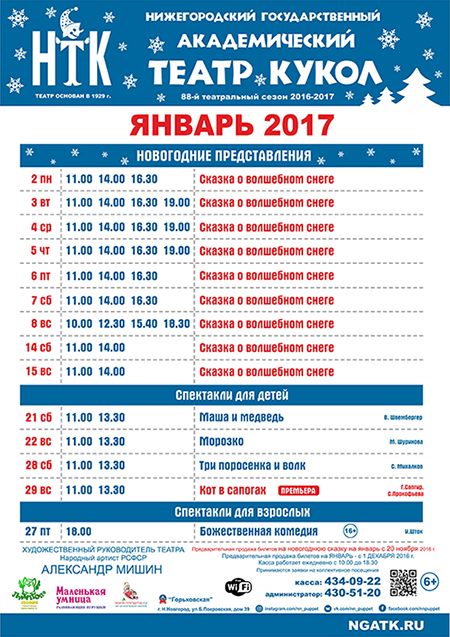 Театры афиша январь 2016 концерт ленинграда в москве 2017 купить билеты