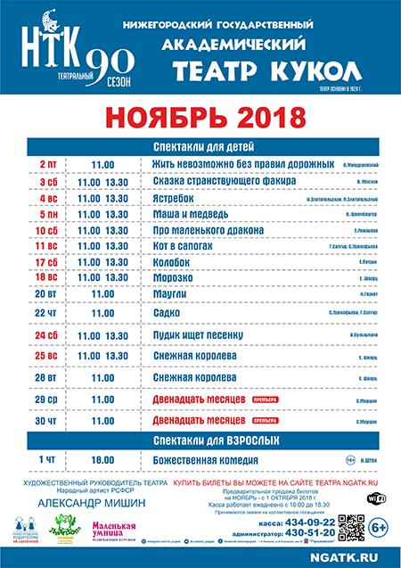 Нижегородские театры афиша на ноябрь афиша прага кино